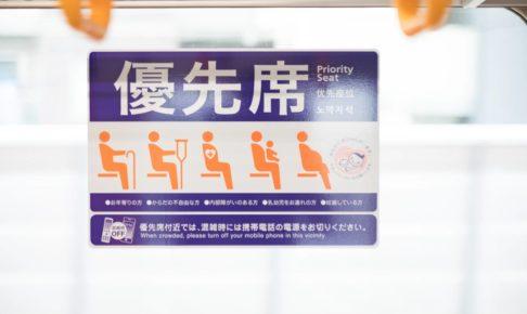 優先席の画像