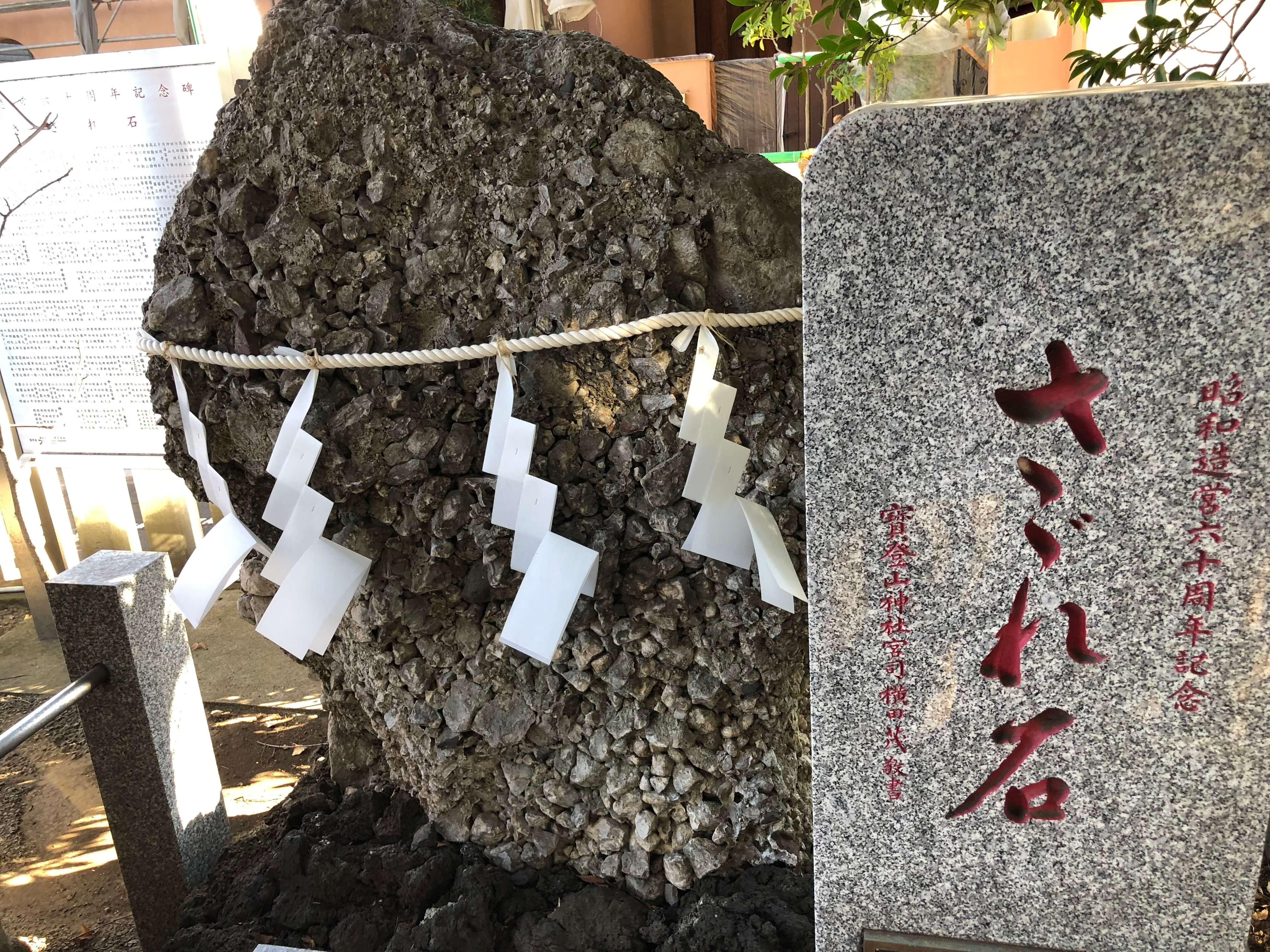 中目黒八幡神社のさざれ石