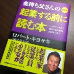 起業する前に読む本