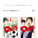 DAYS(デイズ)